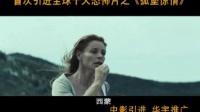 西班牙恐怖片《孤堡惊情》预告片