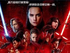 《星战8》中国红毯特辑 跨年超前观影原力将再燃