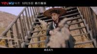 《大圣伏妖》人物预告 何蓝逗演绎孙悟空初恋