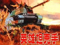 《英雄坦克手》预告片