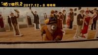 """《帕丁顿熊2》""""熊游奇书""""片段"""