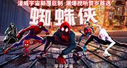 《蜘蛛侠:平行宇宙》终极预告 蜘蛛侠全员集结打响最终决战