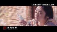 极速天使(主题MV)