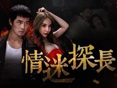 《情迷探长》预告片