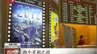 灾难片《2012》场景逼真引发美宇航局声明
