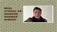 兄弟之北漂歌手 影片祝福