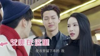 刘芮麟惠子出现情感危机?