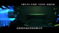 赛尔号(90秒预告片)