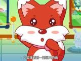 小狐狸的梦-兔小贝故事