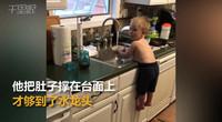 宝宝想洗碗却够不着台面 没想到他出奇招把众网友给萌坏了