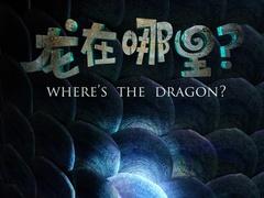 《龙在哪里》首发预告爆全明星阵容定档九月十八