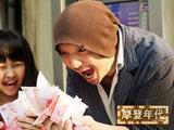 《摩登年代》片段:用魔术变出人民币?呵呵,你想多了!