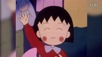 《樱桃小丸子:来自意大利的少年》有一种好朋友,叫小丸子和花轮