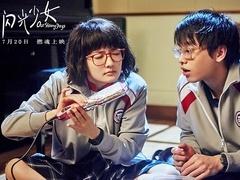 """《闪光少女》""""撩汉大法""""特辑 徐璐密授追男神三招"""