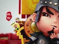 楚汉传奇-动画版宣传片