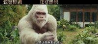 """狂暴巨兽(""""打怪兄弟""""幕后特辑)"""