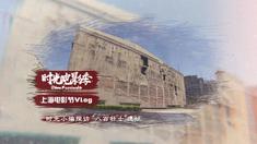 """八佰 时光小编探访""""八百壮士""""遗址"""
