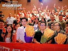 《中国推销员》口碑视频 专场观影资深军迷力荐