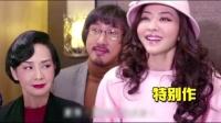 《坏姐姐之拆婚联盟》星座辣评01:黑双鱼大战双鱼