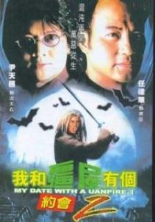 我和僵尸有个约会第二部粤语