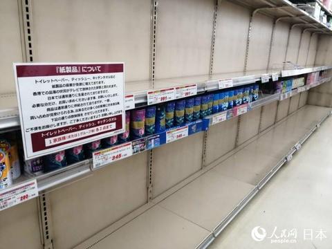 """""""口罩和卫生纸是同一原材料""""? 谣言引发日本民众抢购纸类消耗品"""