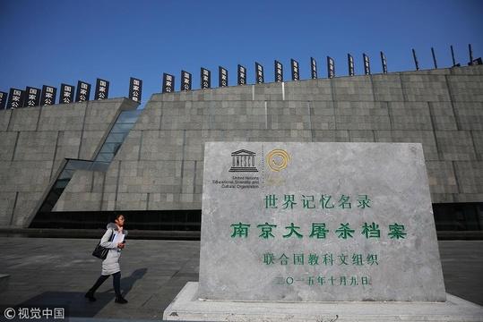 南京大屠杀死难者国家公祭仪式今日举行