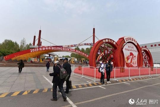 """书香满京城 """"2019北京书市""""开幕"""