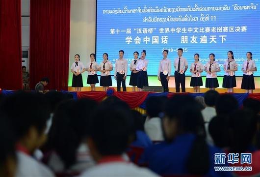 """老挝举办""""汉语桥""""世界中学生中文比赛"""
