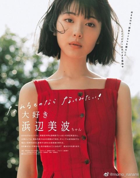 组图:滨边美波红裙出镜拍?#21448;拘?#30495; 少女感十足