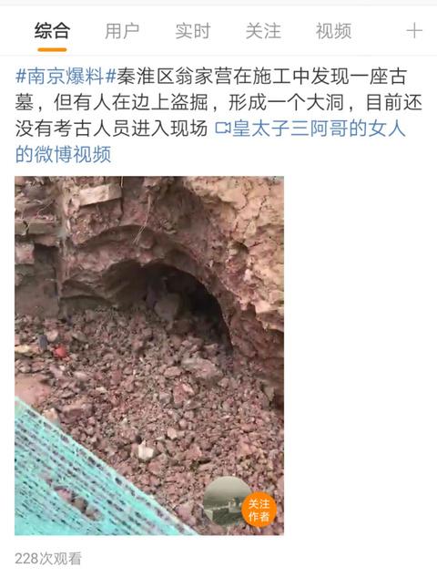 南京修路挖出一座古墓 文旅局已要求停工