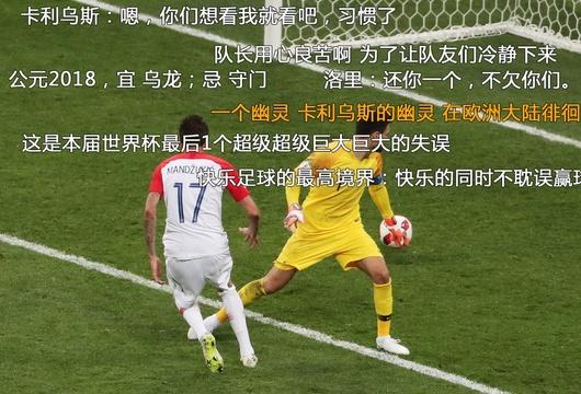 世界杯神弹幕:今天北京暴雨 比德尚头上的香槟还大