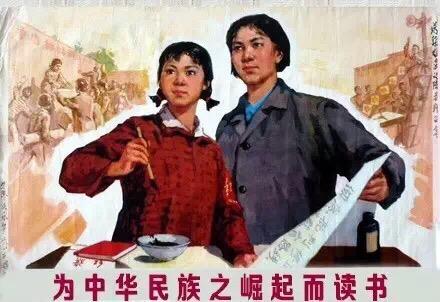 華民族之崛起而讀書 八十年代海報,學習最重要 學習 80年代 海報