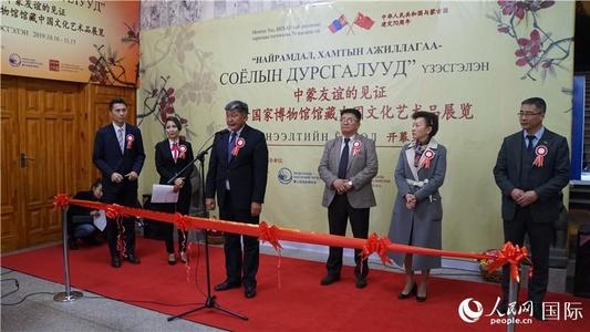 蒙古国家博物馆馆藏中国文化艺术品展览在乌兰巴托开幕