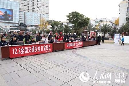 成都市郫都区开展交通安全宣传活动