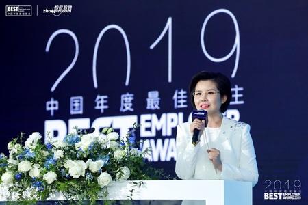 2019中国人力资本国际管理论坛