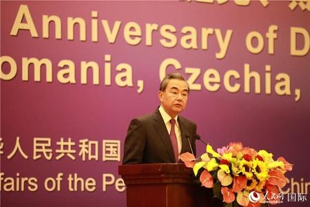 王毅出席庆祝中国与中东欧七国建交70周年招待会