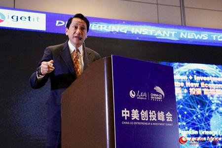高清:中美创投峰会暨人民网全球伙伴大会举行 中美嘉宾做主旨演讲