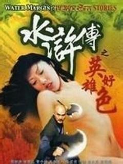 水浒传之英雄好色海报