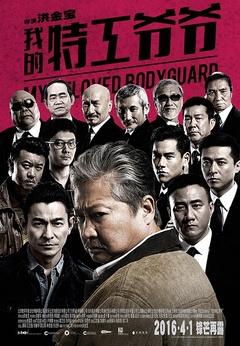 【動作】我的特工爺爺線上完整看 The Bodyguard
