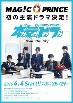 本気ドラ~Spin the Sky~