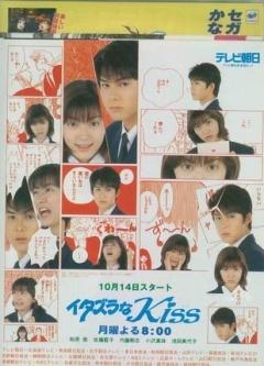 一吻定情1996(日本劇)