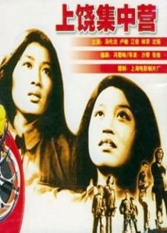 上饶集中营电影在线播放