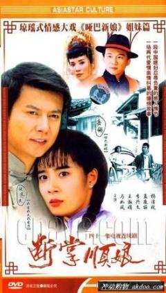 斷掌順娘(1995)