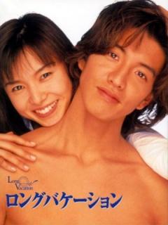 悠長假期(1996)
