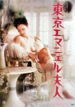 东京艾曼纽夫人