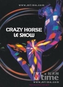 疯马秀 Crazy Horse