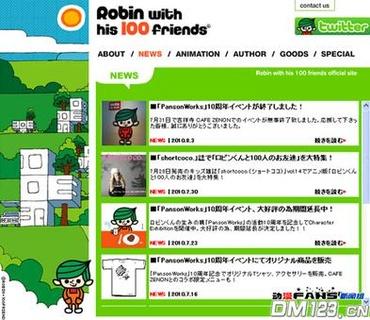 罗宾与他的100个朋友