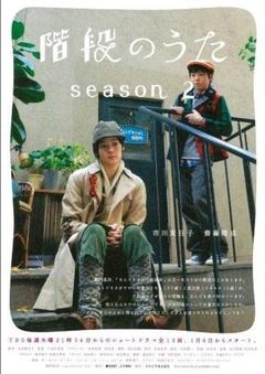 階段のうた Season2
