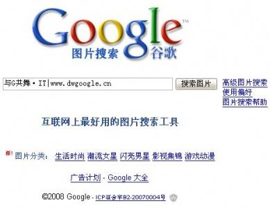 如何解决用谷歌搜索慢的问题