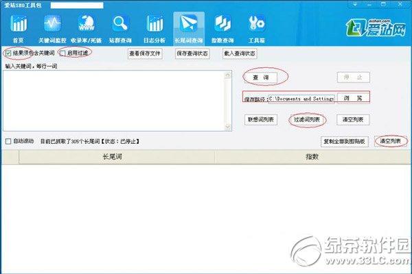 爱站seo工具包长尾词查询工具怎么用?